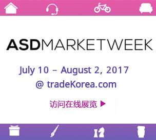 ASD Market Week 2017
