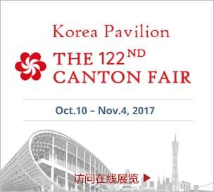 The 122nd Canton Fair