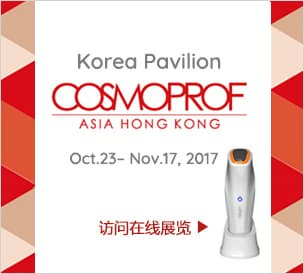 Cosmoprof Asia Hongkong