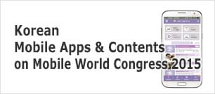 Korean Mobile Apps and Contents on Mobile World Congress 2015