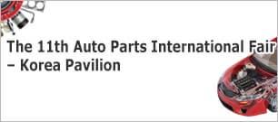 The 11th Auto Parts International Fair