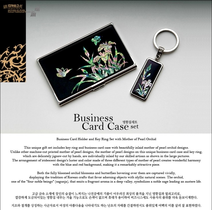 Business Card Holder and Key Ring Set with Mother of Pearl Orchid ...