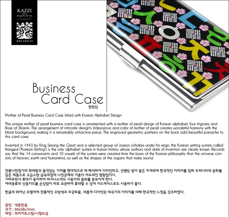 Mother of Pearl Business Card Case Inlaid with Korean Alphabet ...