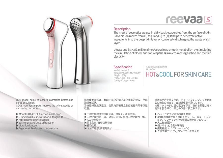 Reevaa S (HOT/COOL/SONIC AND ION)   tradekorea