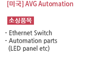 Ethernet Switch / Automation parts (LED panel etc)