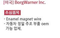 Enamel magnet wire / 자동차 정밀 주조 부품 oem 가능 업체.