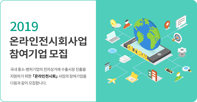 2019 온라인 전시회 사업 참여기업 모집