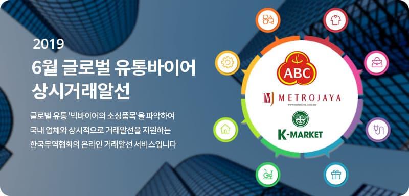 글로벌 유통 '빅바이어의 소싱품목'을 파악하여 국내 업체와 상시적으로 거래알선을 지원하는 한국무역협회의 오라인 거래알선 서비스입니다.