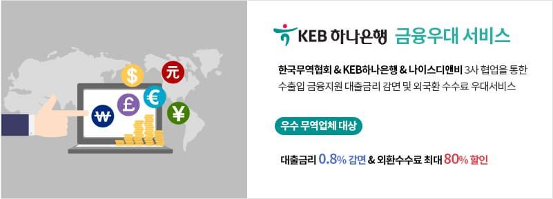 KEB 하나나은행 금융우대 서비스