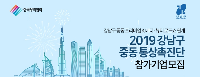 강남구 중동 프리미엄 K-메디,뷰티 로드쇼 연계 2019 강남구 중동 통상촉진단 참가기업 모집