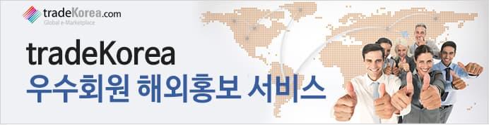 우수회원해외홍보서비