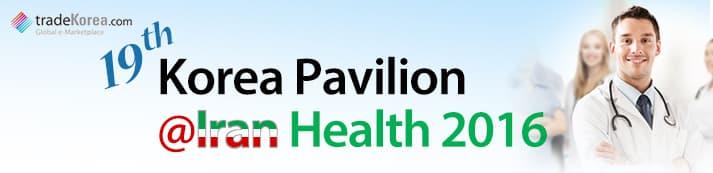 Korea Pavilion@Iran Health 2016
