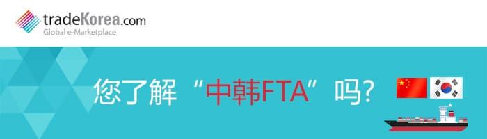 """您了解""""中韩FTA""""吗?"""