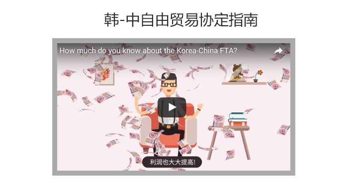 韩-中自由贸易协定指南