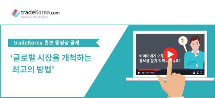 tradeKorea2017 홍보 동영상 공개'글로벌 시장을 개척하는 최고의 방법'