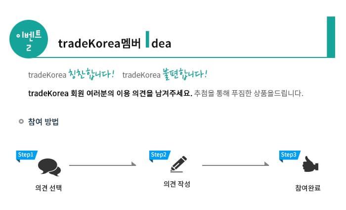 tradeKorea멤버Idea