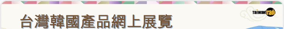 台灣韓國產品網上展覽