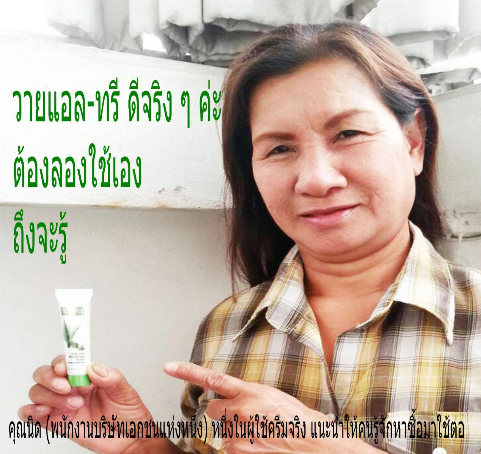 Anti aging with  Thai herb extract Skin Care