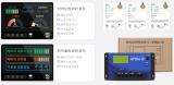 SPC_Solar Power Controller_