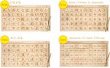 Japanese Wooden Blocks