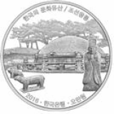 Silver coin for Royal Tombs of the Joseon Dynasty