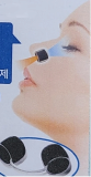 Reusable Nose Mask