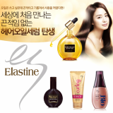 _LG H _ H_ Hair Essence _ Serum Brand _Elastine_