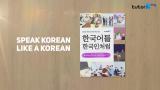 Korean Language Learning Book Speak Korean like a Korean
