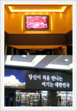Indoor Video Full Color LED Display
