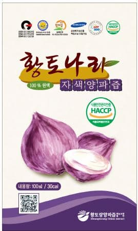 hwangtonara  purple onion extract