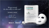 GLUTATHIONE BRIGHTENING SKIN GEL MASK