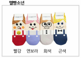 woman character socks