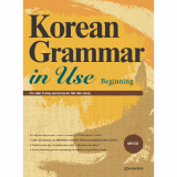 _Darakwon_ Korean Grammar in Use_Beginning