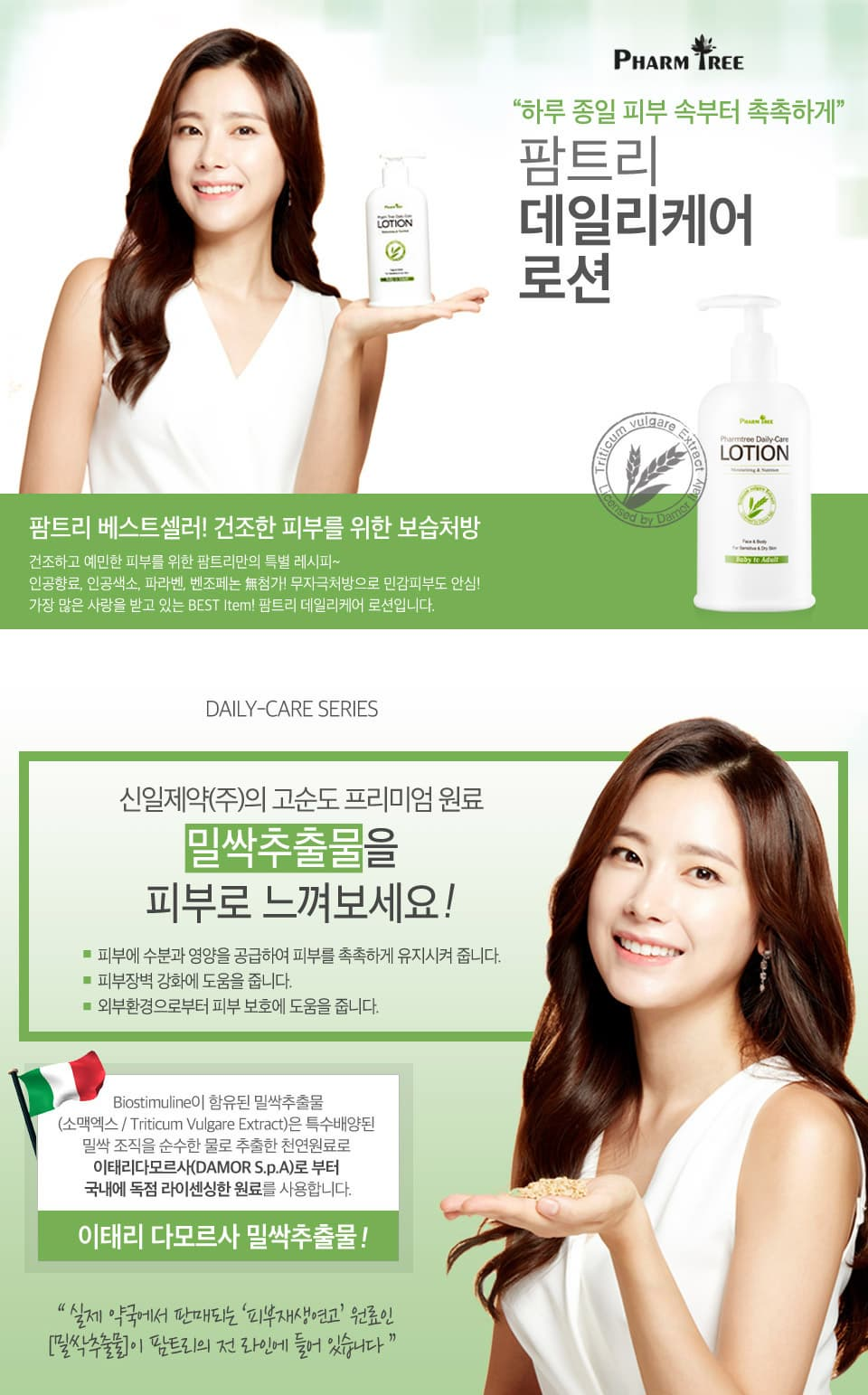 skincare_ Pharm Tree Daily_Care Lotion