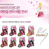 _LG H _ H_ Hairdye Brand Elastine _Barbie Bubble Color_