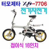 16inch aluminum electric bicycle, e-bike