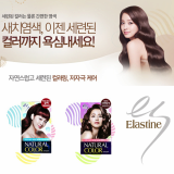 _LG H _ H_ Hairdye Brand Elastine_Natural Color_