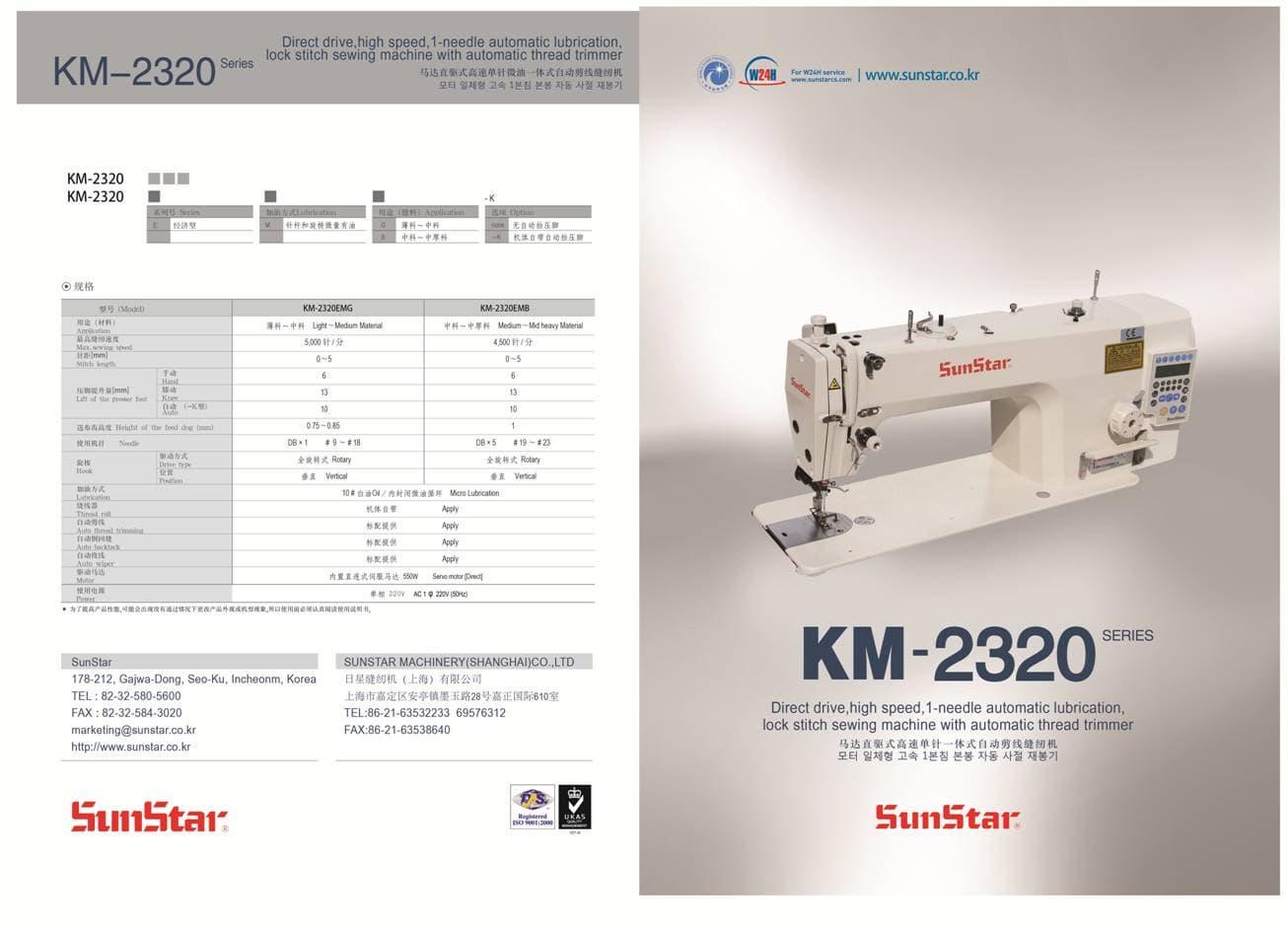 KM_2320