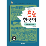 _Darakwon_ Teaching Guide of Standard Korean for High School