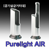 Purelight AIR XD