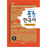 Teaching Guide of Standard Korean for High School Students 1