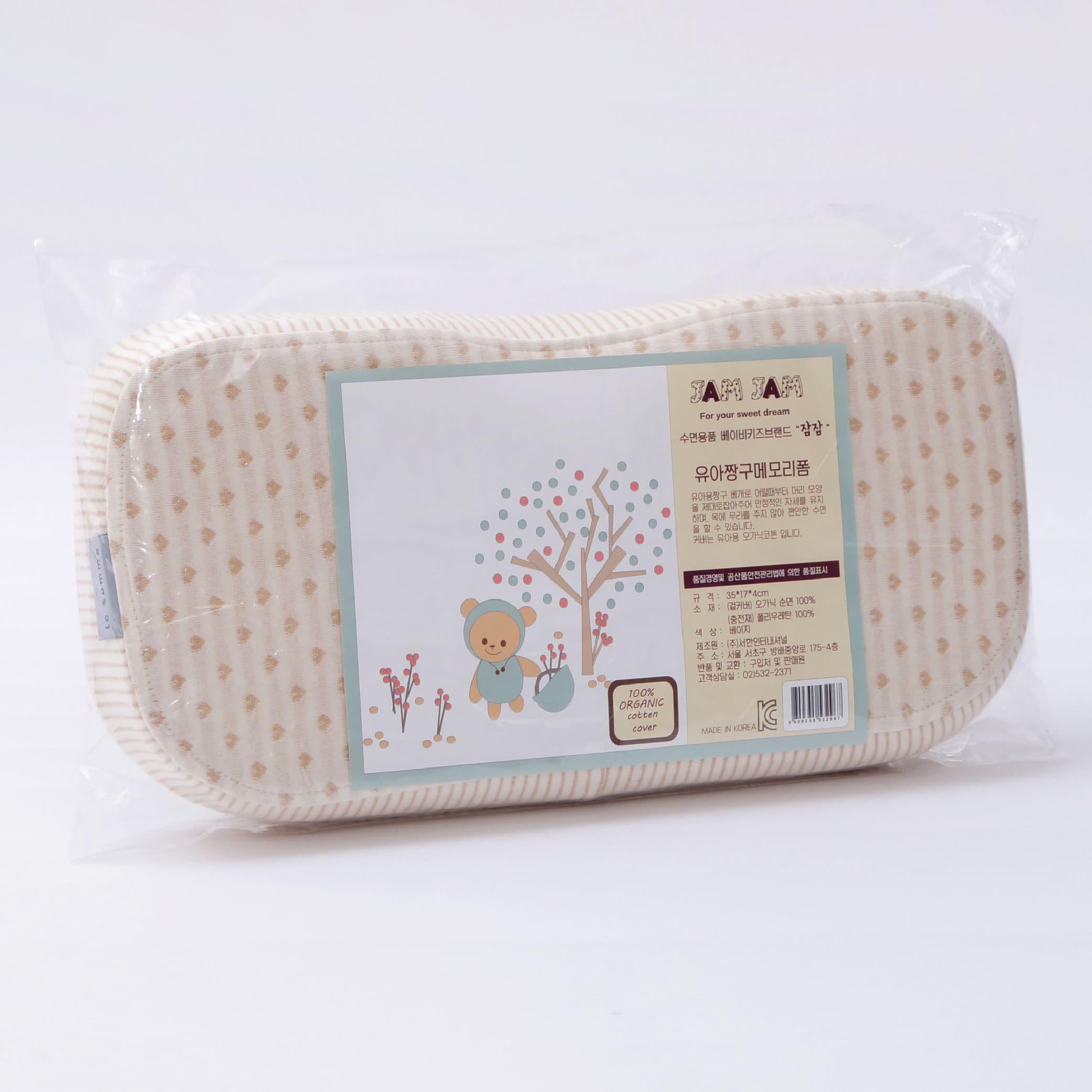 Toddler Memory Foam Pillow