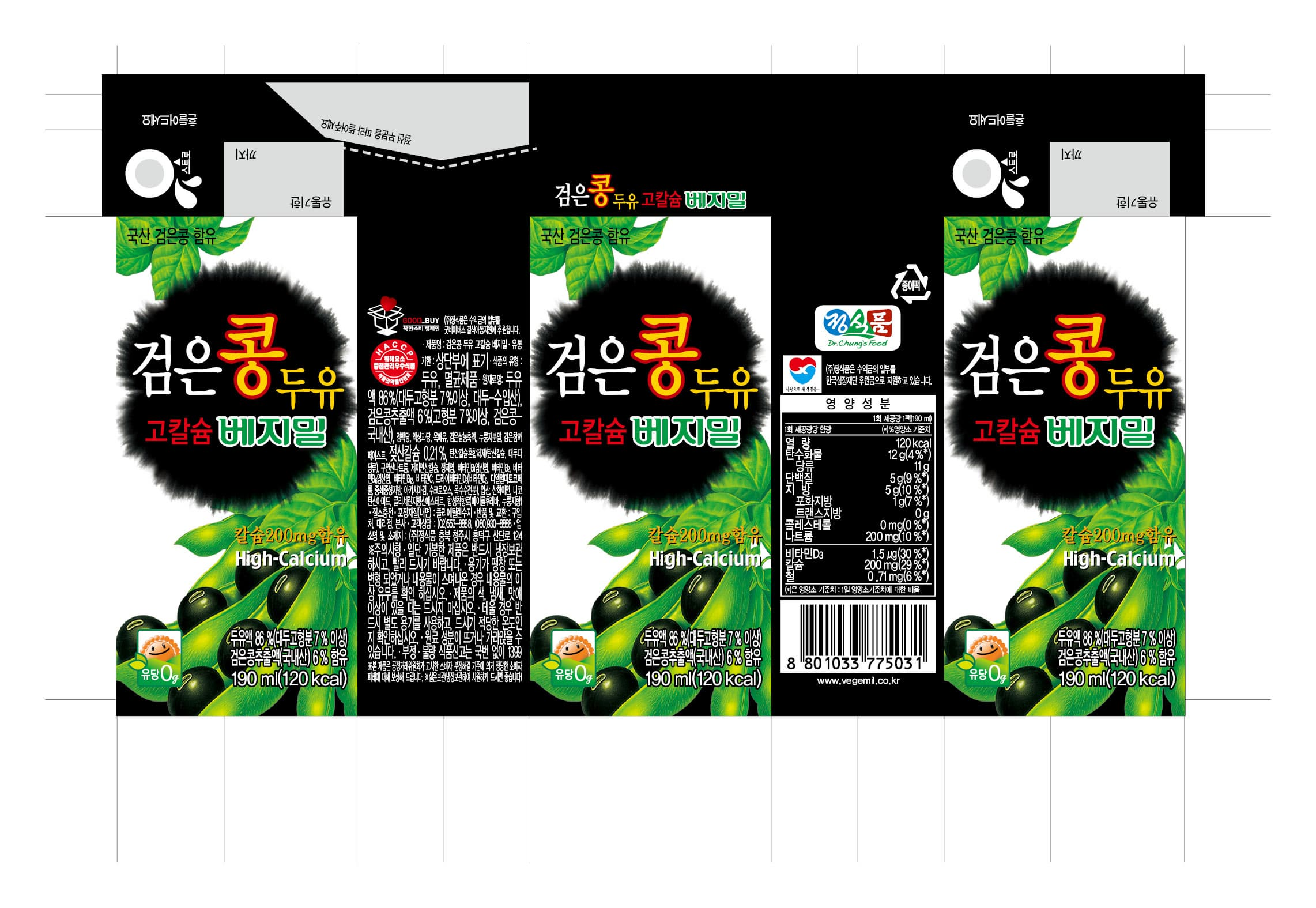 VEGEMIL BLACKBEAN HIGH CALCIUM SOYMILK