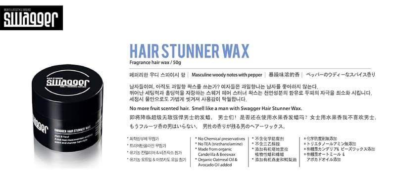 Swagger Hair Stunner Wax