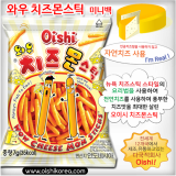 Wow Cheese Mon Stick 7g made with Real Cheese Powder