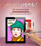 Oh- Artist Brush Stylus