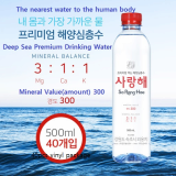 Deep Sea Mineral Drinking Water