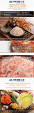 Boryung Tradition Salted Shrimps_Yukjeot_