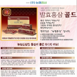 NH_HANSAMIN_ Korean Fermentative Red Ginseng Gold Beverage