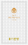 LX_5 Oriental Herbal Skin Care Mask_ MyeonganDanbit